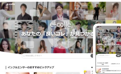 e-colle | あなたの「良いコレ」が見つかる!