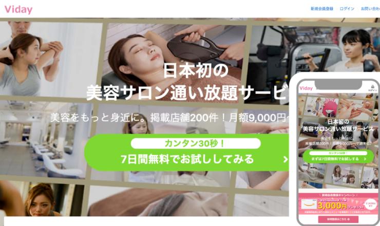 Viday | 美容サロン通い放題サービス