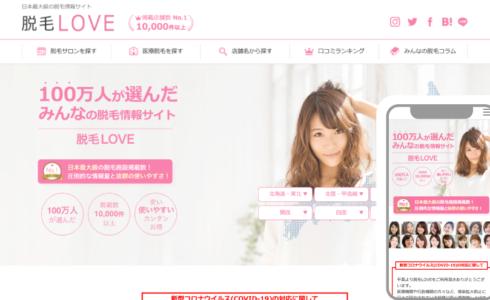 脱毛LOVE | 日本最大級の脱毛情報サイト