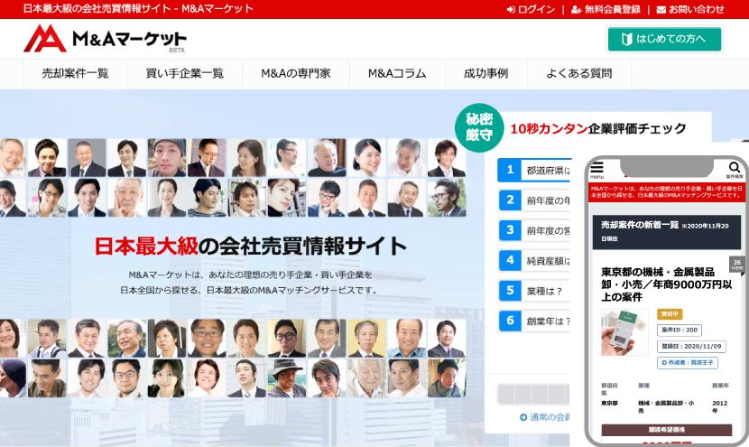 M&Aマーケット | 日本最大級の会社売買情報サービス