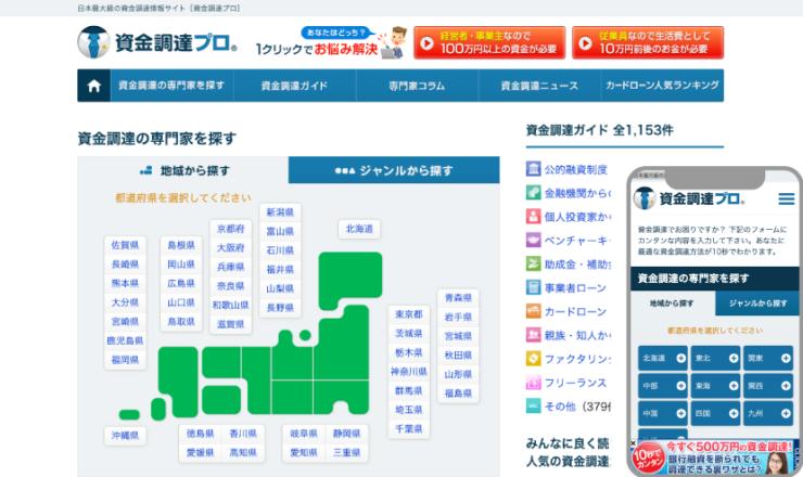 資金調達プロ | 日本最大級の資金調達情報サイト